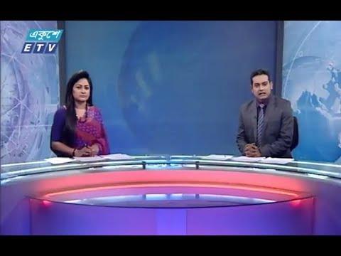 দুপুর ০২টার সংবাদ || ১৬ নভেম্বর ২০১৮