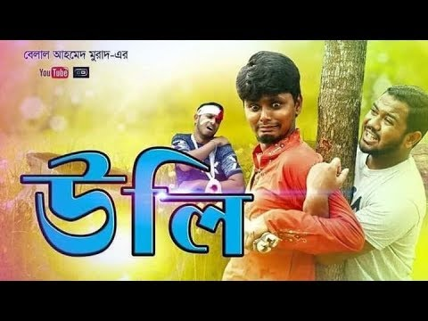 হাসির নাটিকাঃ উলি। Uli। Belal Ahmed Murad। Sylheti Natok। Bangla Natok। Comedy Natok।