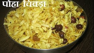 Poha Chivda (Fast And Easy Snacks Recipe)easy breakfast recipeseasy healthy recipes for kidssimple easy recipessimple and easy recipeseasy simple recipeseasy and simple recipessimple recipessimple cooking recipes