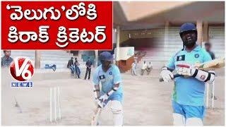 Bithiri Sathi Playing Cricket   V6 Velugu Cricket Tournament Team Selections