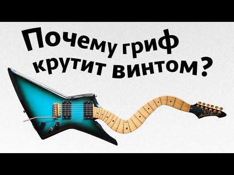 Гриф гитары. Почему гриф крутит винтом?