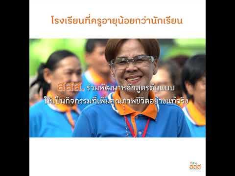 """โรงเรียนที่ครูอายุน้อยกว่านักเรียน ประเทศไทยมีผู้สูงอายุกว่า 11 ล้านคน 34% ถูกสังคมมองว่าไม่มีศักยภาพ  ยิ่งถูกละเลย ยิ่งส่งผลเสียต่อสุขภาพจิต นำไปสู่การเจ็บป่วยเรื้อรัง   สสส. ร่วมพัฒนาหลักสูตรต้นแบบใน """"โรงเรียนผู้สูงอายุ"""" ที่มีอยู่ทั่วประเทศ ให้เป็นกิจกรรมที่เพิ่มคุณภาพชีวิตอย่างแท้จริง เพื่อเพิ่มศักยภาพ และคืนคุณค่าให้ผู้สูงอายุ"""