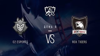 G2 vs ROX, game 1