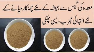 What is gas problem in stomach-----------------------------------------------------✿Subscribe Youtube https://youtu.be/F5J8OGSdbcAhttps://www.youtube.com/channel/UCh09kumsLLvtkNWTM6Lbfkg✿Facebook:https://www.facebook.com/megahealthtips/?skip_nax_wizard=true✿Google Plus:https://plus.google.com/u/0/109864109706730146158-----------------------------------------------------Mega Health Tips,how to cure gastric problem permanentlygas problem symptomshow to get rid of gas immediatelyhow to relieve gas fasthow to release gas from stomachpositions to relieve gasgas relief medicinegas, stomach problems, home remedies for gastric problem, gas remedies, home remedies for gas, home remedies, stomach gas relief, gas home remedies, stomach gas problem, gas relief, gas pain, stomach pain, home remedy, natural remedies, bloating, health, ayurvedic health tips in hindi, gas problem, how to, stomach, gastric problem, solution for digestion problem, digestion problem, gas after meal, indian diet video, recipe for stomach gas, stomach gas video, gastric issue for indians, stomach gas, farting problems, health tips, swollen stomach, fintess gas, what causes gas, gas problem in stomach, excessive gas, home remedy for gastric problem, gas in tummy, gas trouble home remedies, gassy stomachbaking soda for gas,
