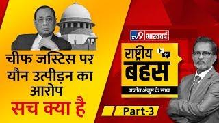 Video CJI Ranjan Gogoi पर Sexual Harassment का आरोप, Supreme Court की Aazadi पर खतरा? PART-3 MP3, 3GP, MP4, WEBM, AVI, FLV April 2019
