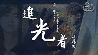Nonton 汪蘇瀧 - 追光者(高清去雜音)【動態歌詞Lyrics】 Film Subtitle Indonesia Streaming Movie Download