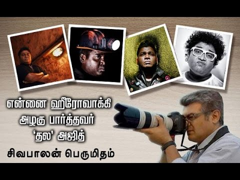 My name is SivaBalan Says Appukutty-After Ajith s Advice