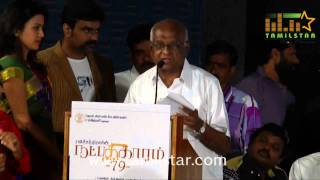 Natpathigaram 79 Movie Audio Launch Part 3