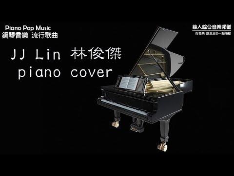 JJ 林俊傑 - 鋼琴音樂精選 合輯 (Piano Pop Music 鋼琴音樂 流行音樂)