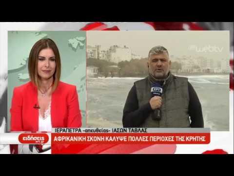 Αφρικανική σκόνη κάλυψε πολλές περιοχές της Κρήτης| 06/02/2019 | ΕΡΤ