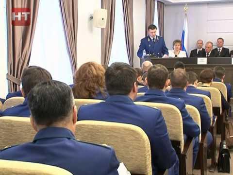 В прокуратуре области сегодня состоялось расширенное заседание коллегии