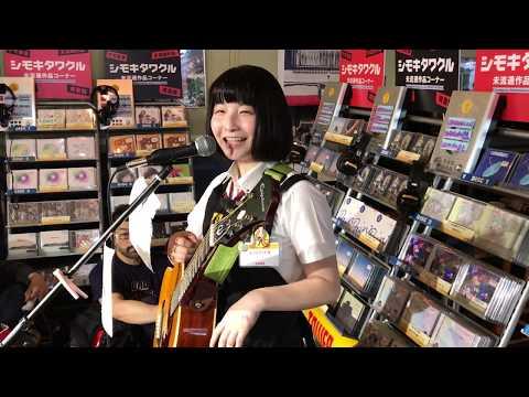 , title : 'シバノソウ 初インストアライブ2017年05月21日タワーレコード下北沢店'