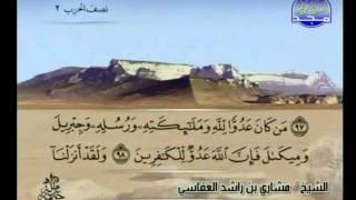 المصحف الكامل 01 للشيخ مشاري بن راشد العفاسي حفظه الله
