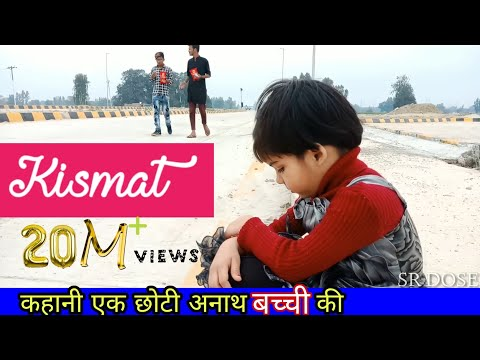Qismat 2 || Little Friend Story || qismat badalti || Song By Ammy Virk