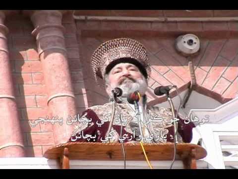 Pirpagara - Hazrat Sayad Shah Mardan Shah II Pir Pagara VII ... Speech...
