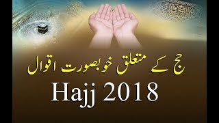Hajj 2018 |  Hajj quotes in urdu | Beautiful quotes about Hajj |  in Urdu By Gold3n Wordz