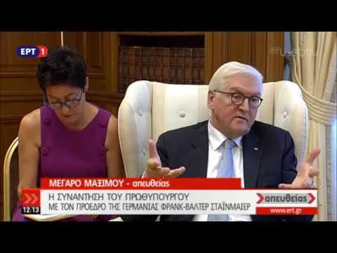Κοινές δηλώσεις Τσίπρα-Σταϊνμάγιερ | ΕΡΤ