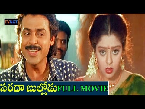 Sarada Bullodu Telugu Full Movie | Venkatesh & Nagma Movie | Venkatesh Super Hit Movie | Tvnxt