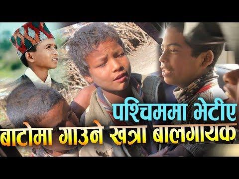 (अशोक दर्जिजस्तै झट्का दिनेगरि आए पश्चिमका बालगायकको ग्याङ्ग| Dailekhi Child Singers - Duration: 10 minutes.)