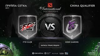 FTD Club vs Keen Gaming, The International CN QL [Adekvat, Eiritel]