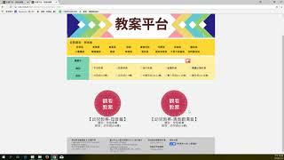 09 02字母教案 族語E樂園細部操作影片