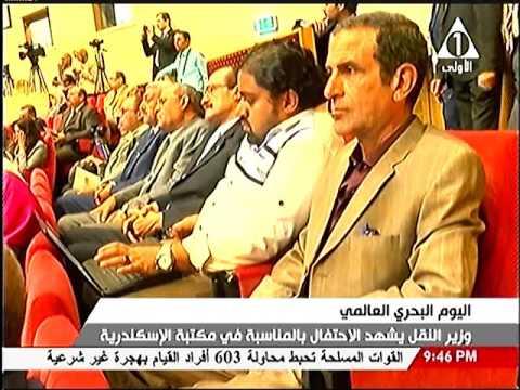 الدكتور جلال سعيد وزير النقل يشهد إحتفال الوزارة باليوم البحرى العالمى بمكتبة الإسكندرية