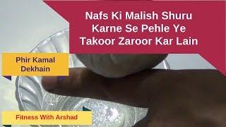 Nafs Ki Takor | Nafs Ki Ragon Ke Liye | Nafs Ka Dheela Pan | Nafs Ka Ilaj By Arshad