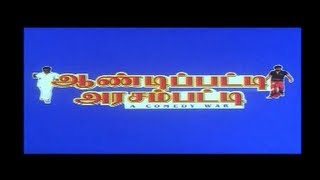 Andipatti Arasampatti - Tamil Full Length Comedy Movie