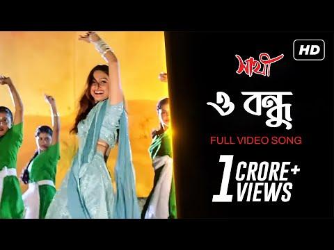 Download O Bondhu (Female Version) | Sathi | সাথী | Jeet | Priyanka Trivedi | Haranath Chakraborty | SVF HD Mp4 3GP Video and MP3