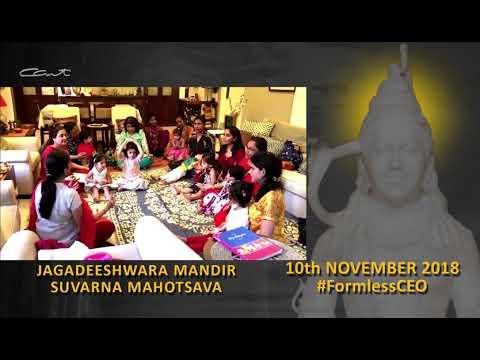 Jagadeeshwara Mandir Suvarna Mahotsava - Shishu Vihar, Mumbai