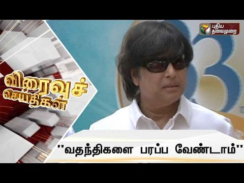 Speed-News-12-10-2016-Puthiyathalaimurai-TV