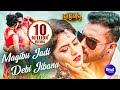 Magibu Jadi Debi Jibana - Full Video   Romantic Song   New Film - Bhaijan   Suraj n Debasmita