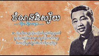 Khmer Travel - ចំរៀងដកស្រង់ពី&#