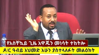 WATCH: Dr Abiy Ahmed's Message on Lifting Ethiopia's State of Emergency