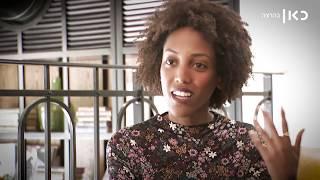 Video אפרו   שיער ונשים שחורות בישראל - פרק 2, שיער וזהות שחורה MP3, 3GP, MP4, WEBM, AVI, FLV Oktober 2017