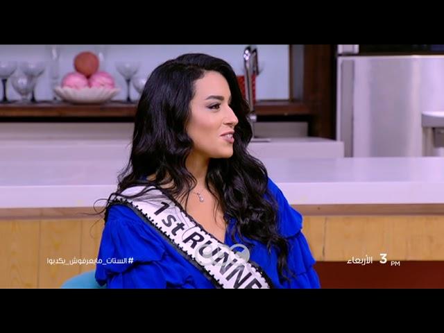 انتظرونا…الأربعاء في تمام الـ 3 عصرا ولقاء خاص مع ملكات جمال مصر مع الستات على cbc