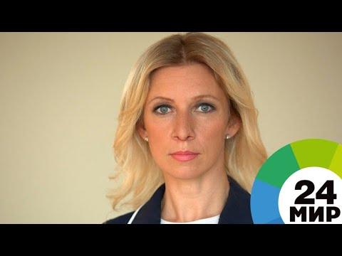 Эксклюзив: Мария Захарова – о работе феминизме и «Калинке» - МИР 24 - DomaVideo.Ru