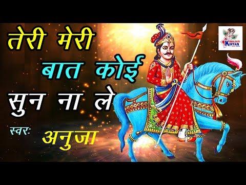 Video Teri Meri Baat Koi Sun Na Le    तेरी मेरी बात कोई न ले    Goga Ji Dayavan    Hit Goga Ji Bhajan download in MP3, 3GP, MP4, WEBM, AVI, FLV January 2017