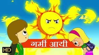 Garmi Aayi (गर्मी आयी) Hindi Animated Rhymes for Children | Shemaroo Kids Hindi