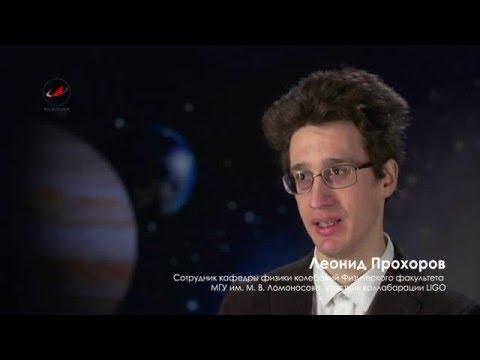 Просто и по-русски о гравитационных волнах