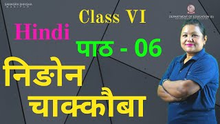 Class VI Hindi Chapter 6: Ningol Chakouba