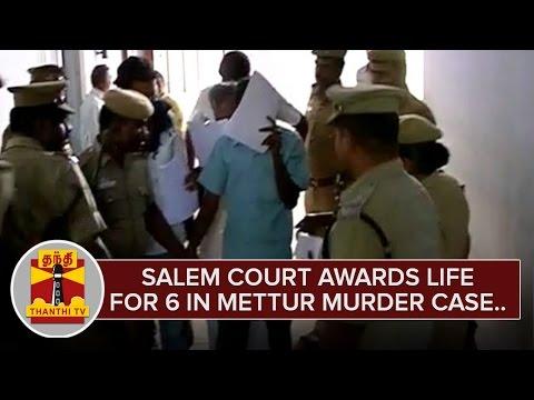 Salem-Court-awards-life-sentence-for-6-Persons-in-Mettur-Murder-Case-ThanthI-TV