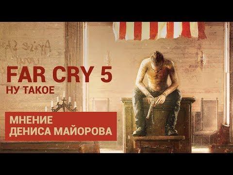 Far Cry 5 — ну такое. Мнение Дениса Майорова