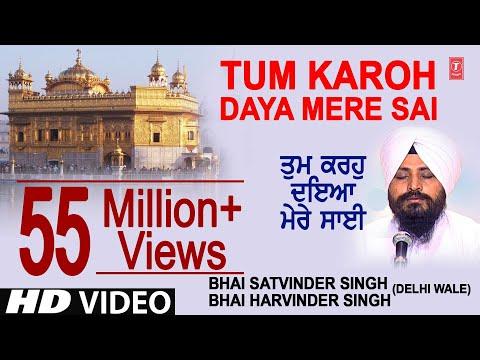 Video Tum Karoh Daya Mere Sai (Shabad Gurbani) | Bhai Satvinder, Bhai Harvinder Singh download in MP3, 3GP, MP4, WEBM, AVI, FLV January 2017
