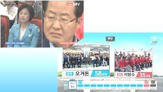 Video [꿀잼] 민주당 한국당 출구조사 발표 반응 풀버전 MP3, 3GP, MP4, WEBM, AVI, FLV Juni 2018