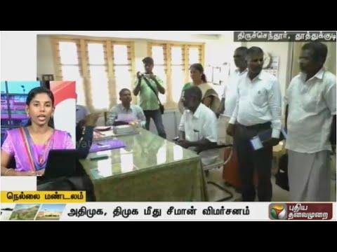 A-Compilation-of-Nellai-Zone-News-22-04-16-Puthiya-Thalaimurai-TV