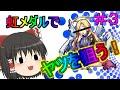 【モンスト3DS】虹メダルでルシファー狙い!! ゼロから始めるモンスト実況!#3【ゆっくり実況】