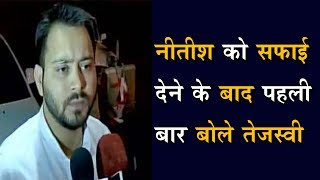 SUBSCRIBE to Himalayan News Here: https://goo.gl/NcZ0t8Grand alliance is united, say both JD(U) and RJD after Tejashwi Yadav's meeting with Nitish KumaIn the case of corruption and benami properties, Deputy Chief Minister of Bihar, Bihar, Tasvya Yadav, attacked the BJP saying that he is trying to destabilize the coalition government in Bihar under a thought-provoking politics and conspiracy and JD-U and RJD There is an attempt to create illusions between them.Follow 'Himalayan News' on Social Media:Facebook: https://www.facebook.com/himalayannewslive/Twitter: https://twitter.com/himalayannews1https://plus.google.com/u/0/+HimalayanNewsChannelPinterest: https://www.pinterest.com/himalayannewsch/Stumbleupon: http://www.stumbleupon.com/stumbler/himalayannewsReddit: https://www.reddit.com/user/himalayannews/For More Videos Visit Here:http://himalayannews.com/