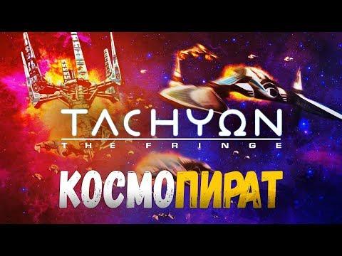 🔴 КОСМОПИРАТ - Tachyon: The Fringe 18+