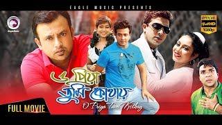 Video Bangla Movie | O PRIYA TUMI KOTHAY | Shakib, Riaz, Shabnur | Blockbuster Hits | Eagle Movies MP3, 3GP, MP4, WEBM, AVI, FLV September 2018